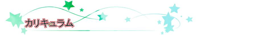 実務者研修教員講習会 近畿(京都・大阪・滋賀・奈良)にて開講!ケアスクールリエゾンカリキュラム