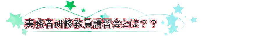 実務者研修教員講習会 近畿(京都・大阪・滋賀・奈良)にて開講!介護福祉士取得後、実務者研修の教員になれる資格