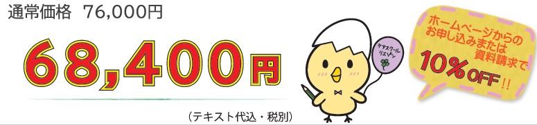 実務者研修教員講習会 近畿(京都・大阪・滋賀・奈良)にて開講!ケアスクールリエゾン受講料10%オフ