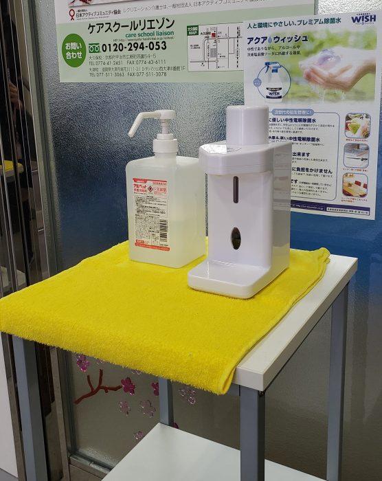 京都府宇治市の介護専門スクール(ケアスクールリエゾン)では、新型コロナウイルス感染症対策として手指消毒を設置!